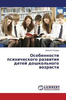 Osobennosti Psikhicheskogo Razvitiya Detey Doshkol'nogo Vozrasta (Paperback)
