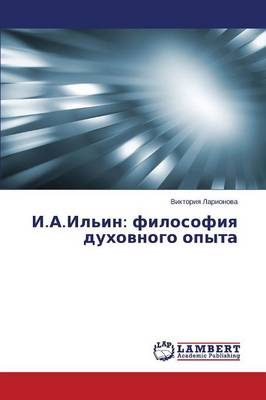 I.A.Il'in: Filosofiya Dukhovnogo Opyta (Paperback)