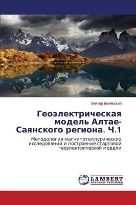 Geoelektricheskaya Model' Altae-Sayanskogo Regiona. Ch.1 (Paperback)