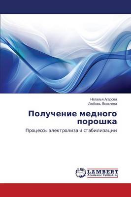 Poluchenie Mednogo Poroshka (Paperback)