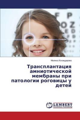 Transplantatsiya Amnioticheskoy Membrany Pri Patologii Rogovitsy U Detey (Paperback)