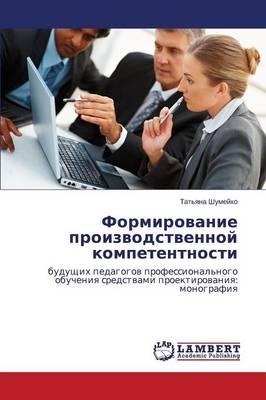 Formirovanie Proizvodstvennoy Kompetentnosti (Paperback)