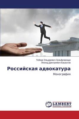 Rossiyskaya Advokatura (Paperback)