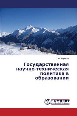 Gosudarstvennaya Nauchno-Tekhnicheskaya Politika V Obrazovanii (Paperback)