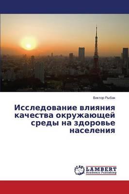 Issledovanie Vliyaniya Kachestva Okruzhayushchey Sredy Na Zdorov'e Naseleniya (Paperback)