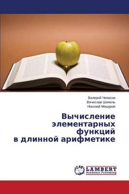 Vychislenie Elementarnykh Funktsiy V Dlinnoy Arifmetike (Paperback)