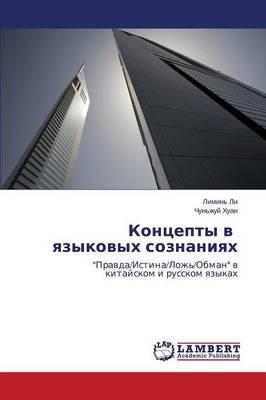 Kontsepty V Yazykovykh Soznaniyakh (Paperback)