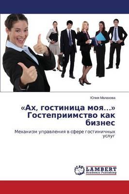 Akh, Gostinitsa Moya... Gostepriimstvo Kak Biznes (Paperback)