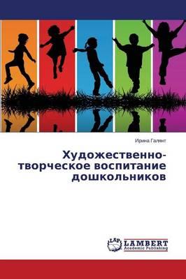Khudozhestvenno-Tvorcheskoe Vospitanie Doshkol'nikov (Paperback)
