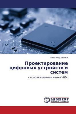 Proektirovanie Tsifrovykh Ustroystv I Sistem (Paperback)