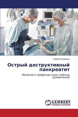 Ostryy Destruktivnyy Pankreatit (Paperback)