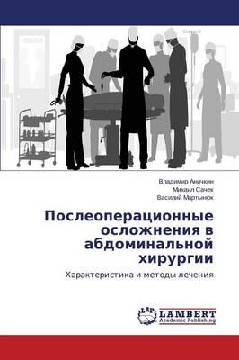 Posleoperatsionnye Oslozhneniya V Abdominal'noy Khirurgii (Paperback)