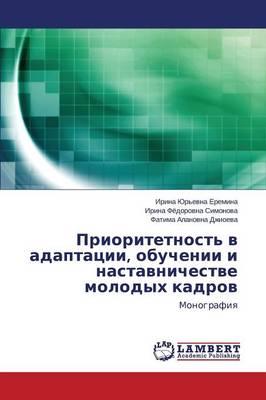 Prioritetnost' V Adaptatsii, Obuchenii I Nastavnichestve Molodykh Kadrov (Paperback)