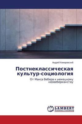 Postneklassicheskaya Kul'tur-Sotsiologiya (Paperback)