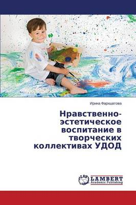 Nravstvenno-Esteticheskoe Vospitanie V Tvorcheskikh Kollektivakh Udod (Paperback)
