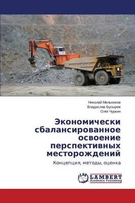 Ekonomicheski Sbalansirovannoe Osvoenie Perspektivnykh Mestorozhdeniy (Paperback)