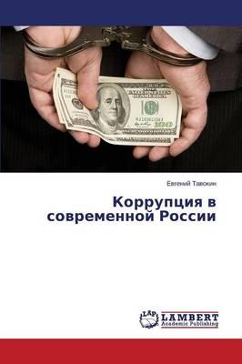 Korruptsiya V Sovremennoy Rossii (Paperback)