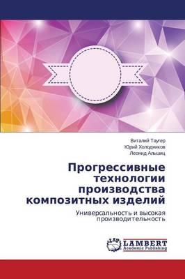 Progressivnye Tekhnologii Proizvodstva Kompozitnykh Izdeliy (Paperback)