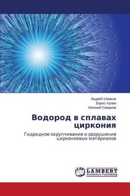 Vodorod V Splavakh Tsirkoniya (Paperback)
