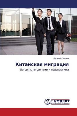 Kitayskaya Migratsiya (Paperback)