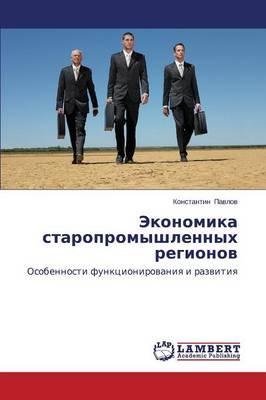 Ekonomika Staropromyshlennykh Regionov (Paperback)