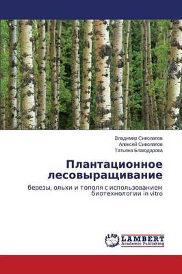 Plantatsionnoe Lesovyrashchivanie (Paperback)
