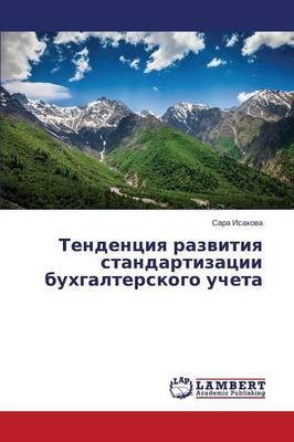Tendentsiya Razvitiya Standartizatsii Bukhgalterskogo Ucheta (Paperback)