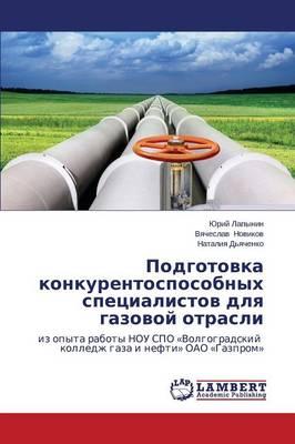 Podgotovka Konkurentosposobnykh Spetsialistov Dlya Gazovoy Otrasli (Paperback)