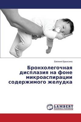 Bronkholegochnaya Displaziya Na Fone Mikroaspiratsii Soderzhimogo Zheludka (Paperback)
