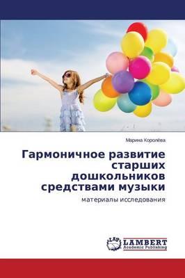 Garmonichnoe Razvitie Starshikh Doshkol'nikov Sredstvami Muzyki (Paperback)