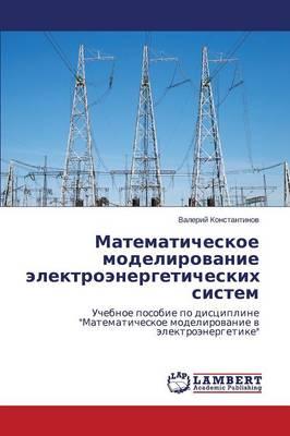 Matematicheskoe Modelirovanie Elektroenergeticheskikh Sistem (Paperback)