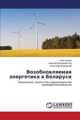 Vozobnovlyaemaya Energetika V Belarusi (Paperback)