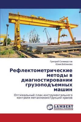 """Reflektometricheskie Metody V Diagnostirovanii Gruzopod""""emnykh Mashin (Paperback)"""