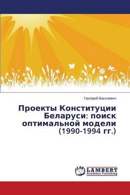 Proekty Konstitutsii Belarusi: Poisk Optimal'noy Modeli (1990-1994 Gg.) (Paperback)