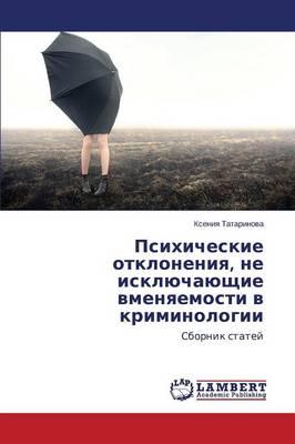 Psikhicheskie Otkloneniya, Ne Isklyuchayushchie Vmenyaemosti V Kriminologii (Paperback)