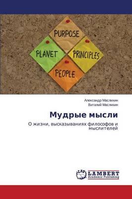 Mudrye Mysli (Paperback)