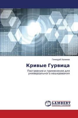 Krivye Gurvitsa (Paperback)