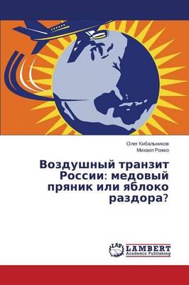 Vozdushnyy Tranzit Rossii: Medovyy Pryanik Ili Yabloko Razdora? (Paperback)