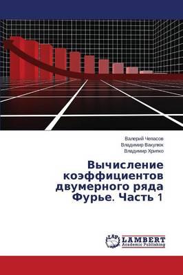 Vychislenie Koeffitsientov Dvumernogo Ryada Fur'e. Chast' 1 (Paperback)