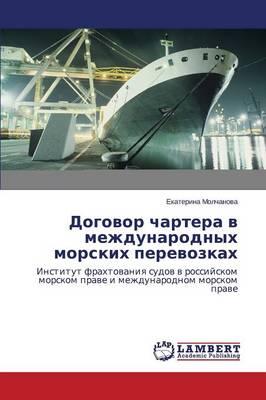 Dogovor Chartera V Mezhdunarodnykh Morskikh Perevozkakh (Paperback)