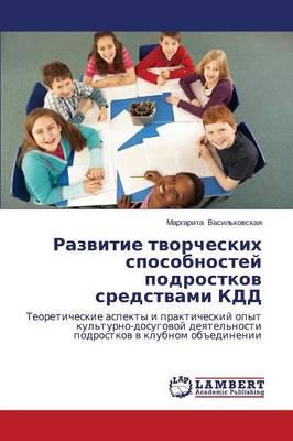 Razvitie Tvorcheskikh Sposobnostey Podrostkov Sredstvami Kdd (Paperback)