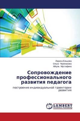 Soprovozhdenie Professional'nogo Razvitiya Pedagoga (Paperback)