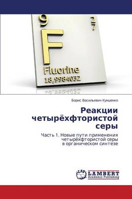 Reaktsii Chetyryekhftoristoy Sery (Paperback)