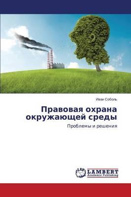 Pravovaya Okhrana Okruzhayushchey Sredy (Paperback)