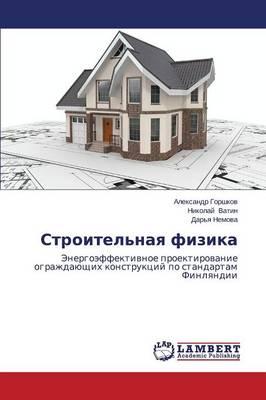 Stroitel'naya Fizika (Paperback)