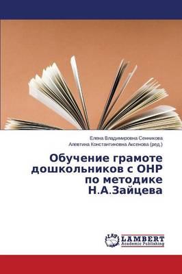 Obuchenie Gramote Doshkol'nikov S Onr Po Metodike N.A.Zaytseva (Paperback)