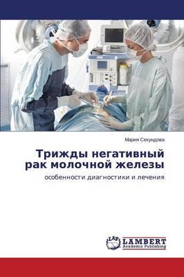 Trizhdy Negativnyy Rak Molochnoy Zhelezy (Paperback)