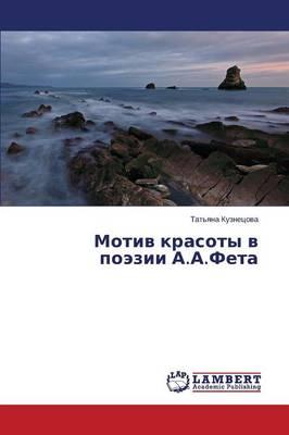 Motiv Krasoty V Poezii A.A.Feta (Paperback)