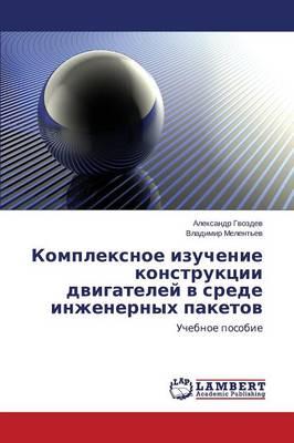 Kompleksnoe Izuchenie Konstruktsii Dvigateley V Srede Inzhenernykh Paketov (Paperback)