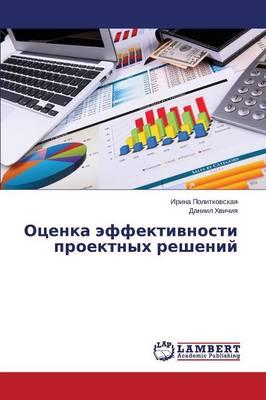 Otsenka Effektivnosti Proektnykh Resheniy (Paperback)